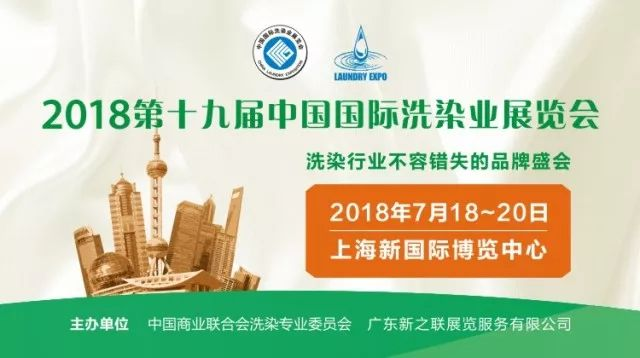 China Laundry Expo. 2018